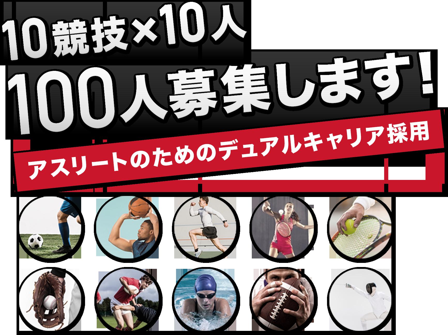 10競技×10人 100人募集します!アスリートのためのデュアルキャリア採用
