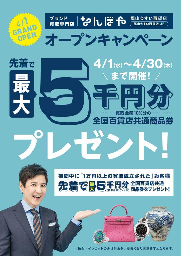 nanboya_koriyama-usui_A1_open_cp_200316_page-0001-min