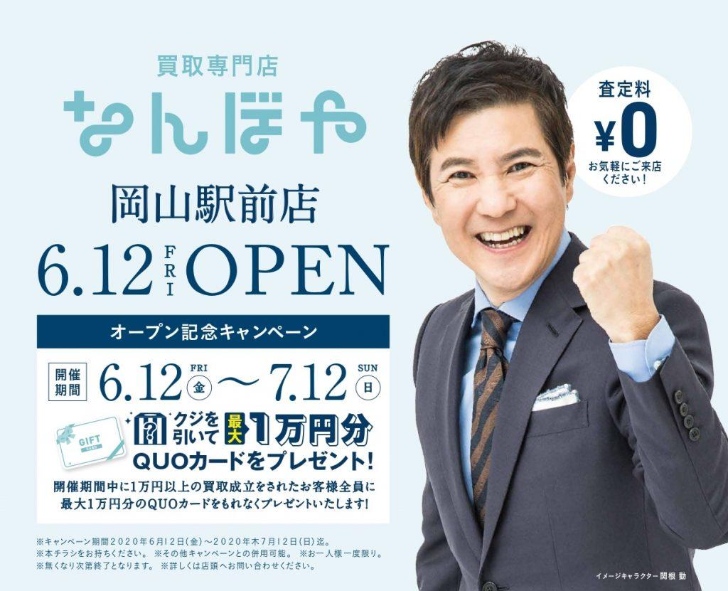 岡山チラシ-1_page-0001