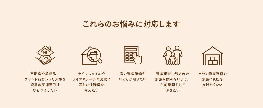 PC_nanboya_real-estate_LP_part@3x