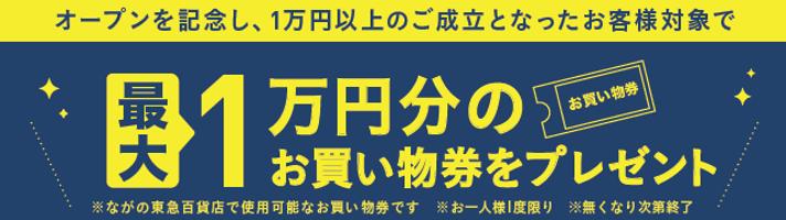 ながの東急キャンペーン