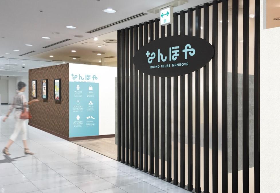 なんぼや 渋谷マークシティ店 2018年3月16日(金) 移転リニューアルオープン!