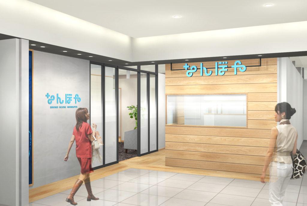 なんぼや博多マルイ店 4月25日(水)オープン!