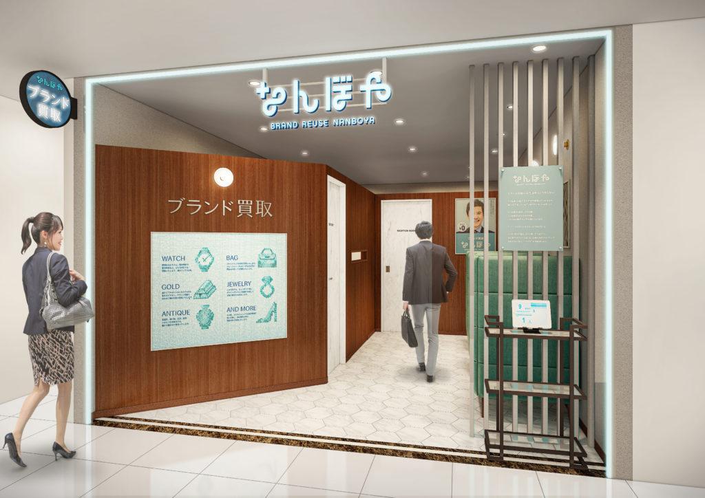 なんぼや「渋谷マークシティ店」移転オープンのお知らせ