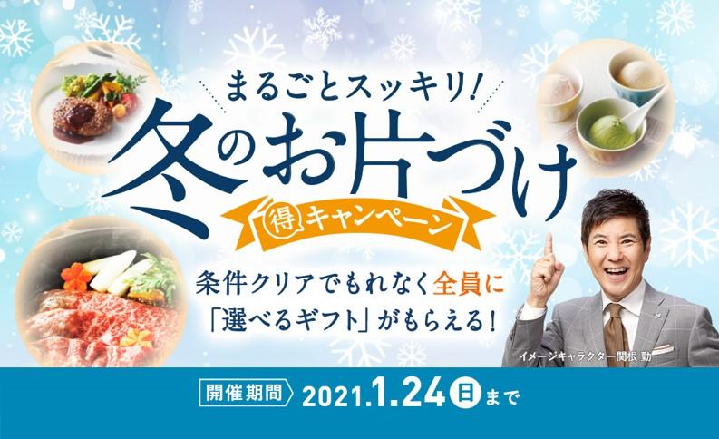 なんぼや 冬のお片づけキャンペーン開催