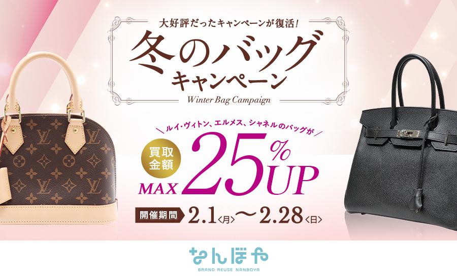 なんぼや「冬のバッグキャンペーン」開催!