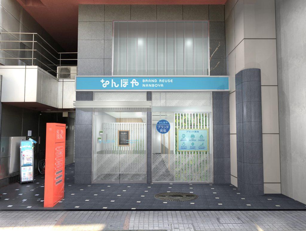 なんぼや「岡山駅前店」新規出店のお知らせ