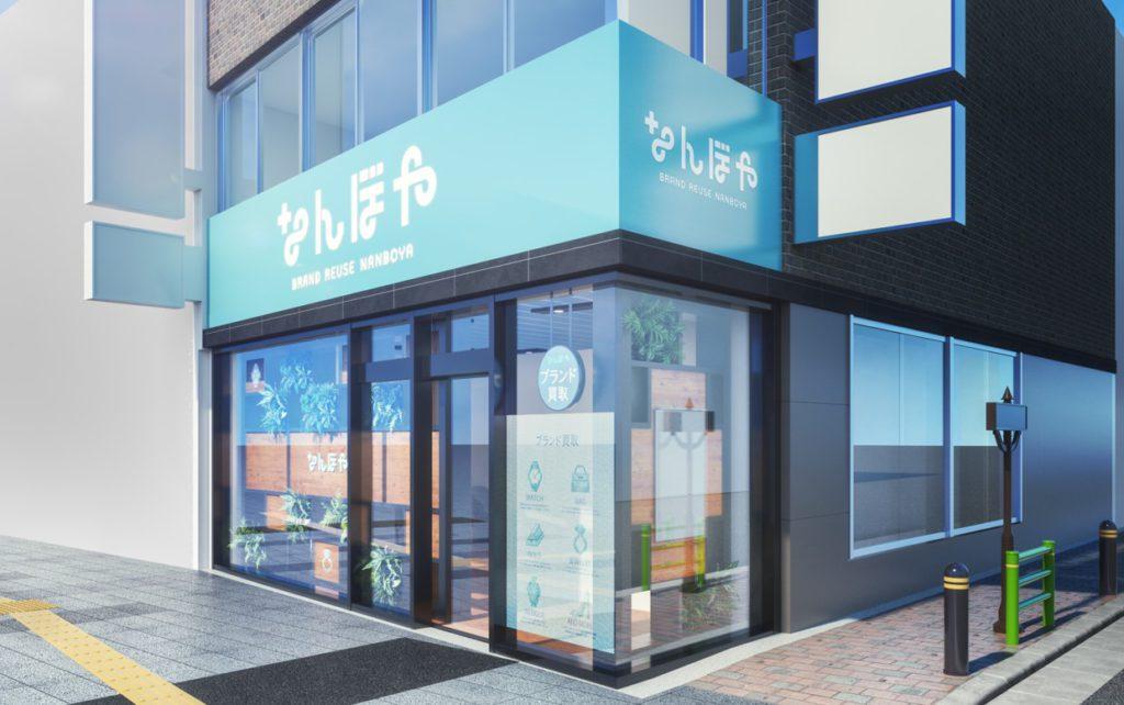 なんぼや 東京駅前に路面店オープン!