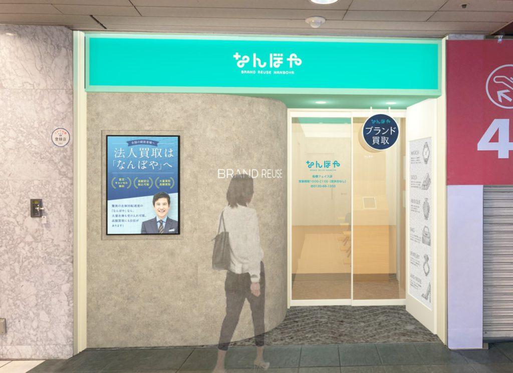 なんぼや「船橋フェイス店」 新規出店のお知らせ