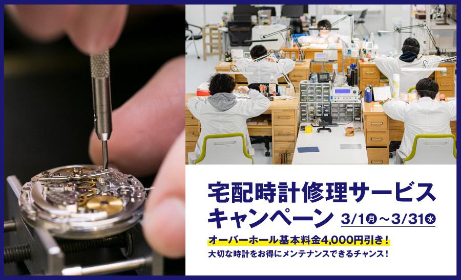 時計修理工房なんぼや  宅配時計修理サービスでのキャンペーンを開催!