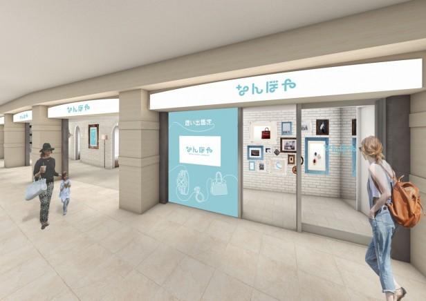 SOU ブランド買取「なんぼや」名古屋サンロード店を拡大  接客用ブースを増やし、より一層のサービス向上へ