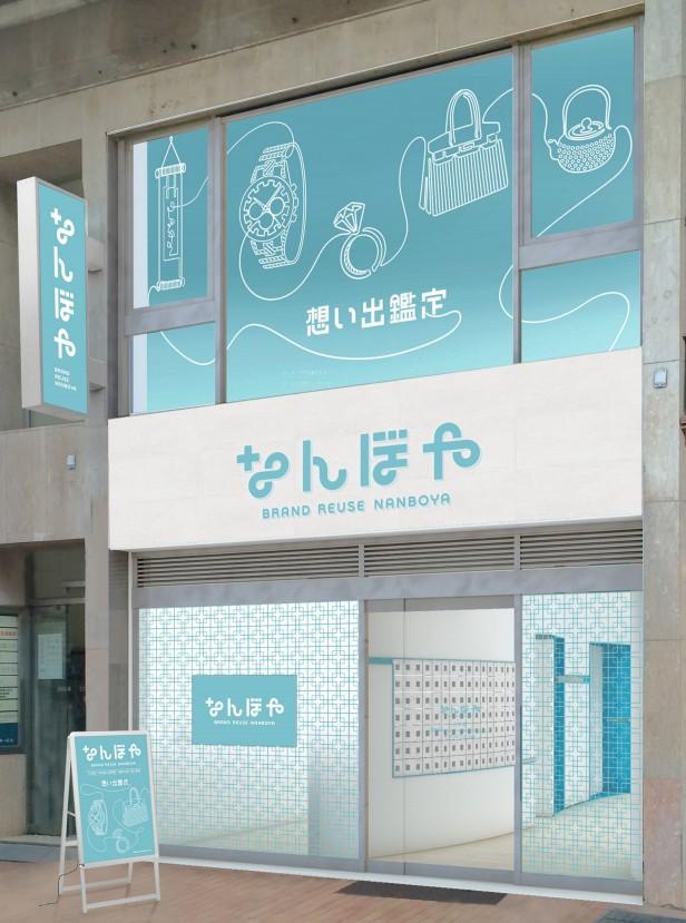 SOU ブランド買取「なんぼや」神戸元町店OPEN!神戸エリアでの買取強化へ  神戸三宮駅前店、三宮さんプラザ店に続く神戸市内3店舗目を2016年4月1日、新規オープン