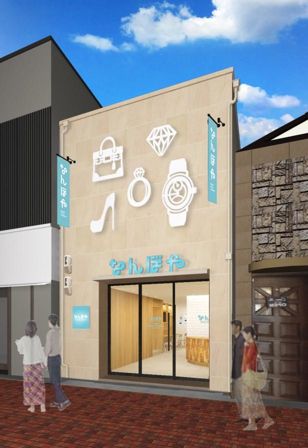 なんぼや天王寺あべの店 4月27日(水)拡大移転オープン!  ブランド買取のイメージを一新する内外装&買取ブースを増設してリニューアル