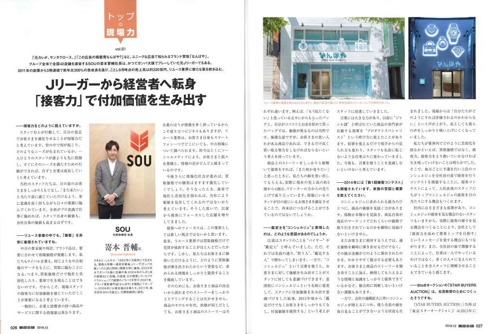 SOU 嵜本晋輔のインタビューが【販促会議/2016年12月号】に掲載されました。