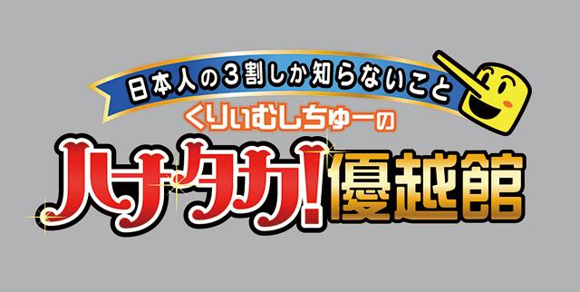 SOU【なんぼや】 テレビ朝日「くりぃむしちゅーのハナタカ優越館!」に出演しました!