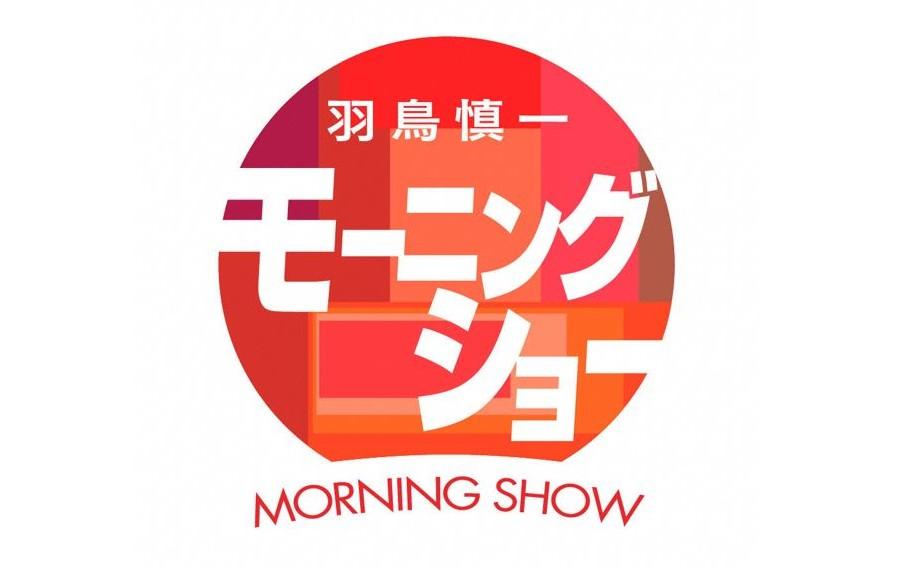 SOU【なんぼや】 テレビ朝日「羽鳥慎一 モーニングショー」に出演しました!
