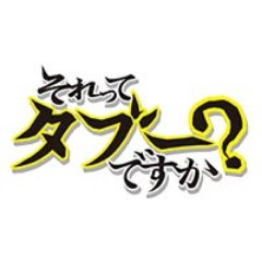 SOU【なんぼや】 テレビ東京「それってタブーですか?」に出演しました!