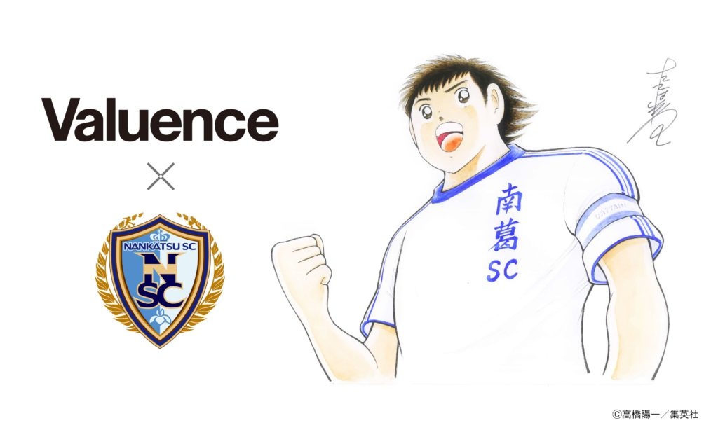 Valuence Signs a Partner Contract with Nankatsu SC, Soccer Club Represented by Captain Tsubasa Author Yoichi Takahashi!
