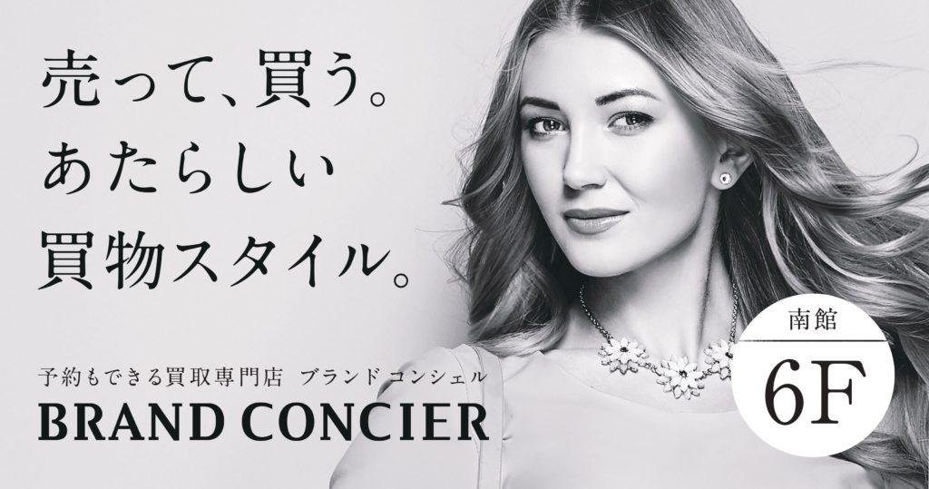 BRAND CONCIER 「松坂屋名古屋店」2019年11月2日(土)オープン‼