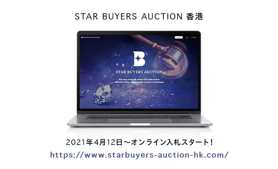 STAR BUYERS AUCTION 香港 ダイヤオークションを完全オンライン化! 