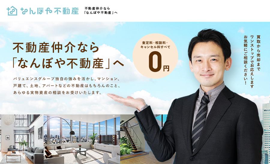 なんぼや不動産 大阪オフィス開設