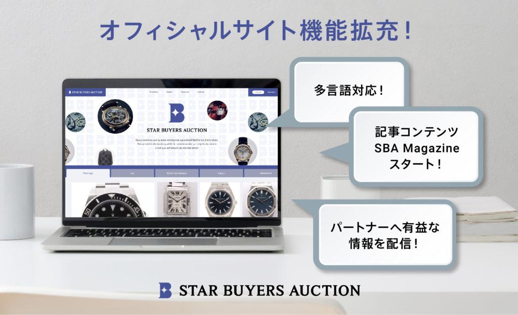 STAR BUYERS AUCTIONオフィシャルサイト、多言語対応の拡充と、記事コンテンツ「SBA Magazine」をスタート