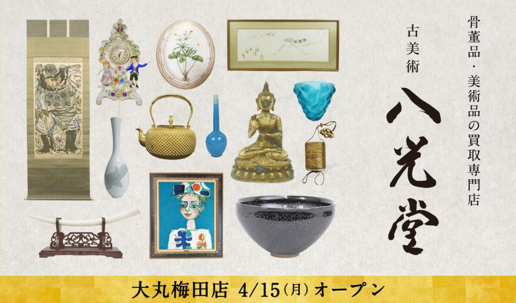 骨董品・美術品買取「古美術 八光堂」 大丸梅田に2019年4月15日(月)オープン!