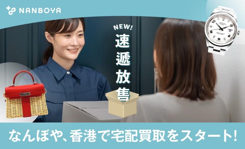 なんぼや 香港全域で宅配買取サービスの提供を開始