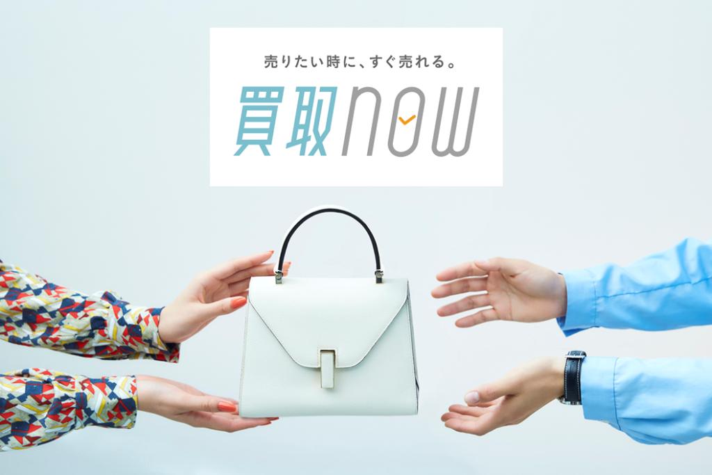 「SOU×ソクハイ」による新サービス『買取now』 2017年7月11日(火)よりスタート!