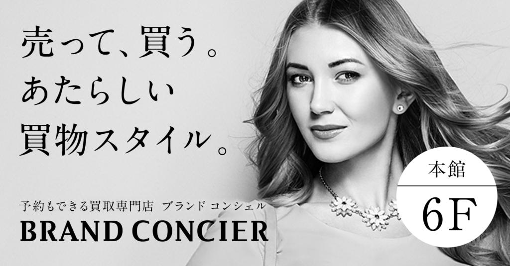 BRAND CONCIER「松坂屋上野店」2019年6月26日(水)新規オープンのお知らせ