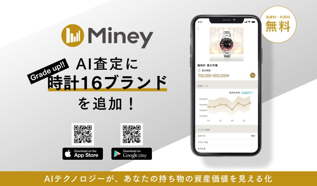 マイニー  AI自動査定機能の対応ブランドを拡大!