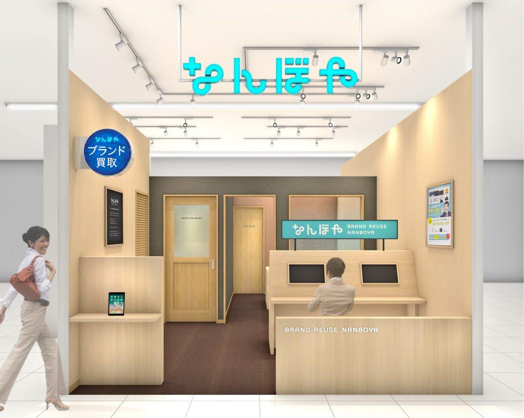 なんぼや「エディオン広島本店 西館店」2019年6月21日(金)新規オープン