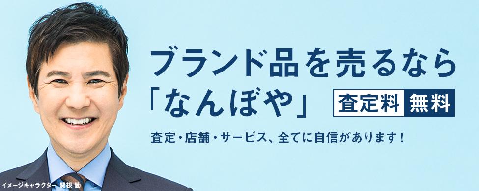 なんぼや マルイシティ横浜店・マルイファミリー溝口店  2018年11月1日(木)2店舗同時オープン!