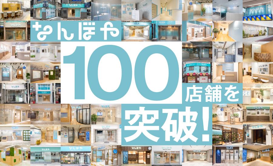 ブランド買取「なんぼや」買取拠点100店舗超へ