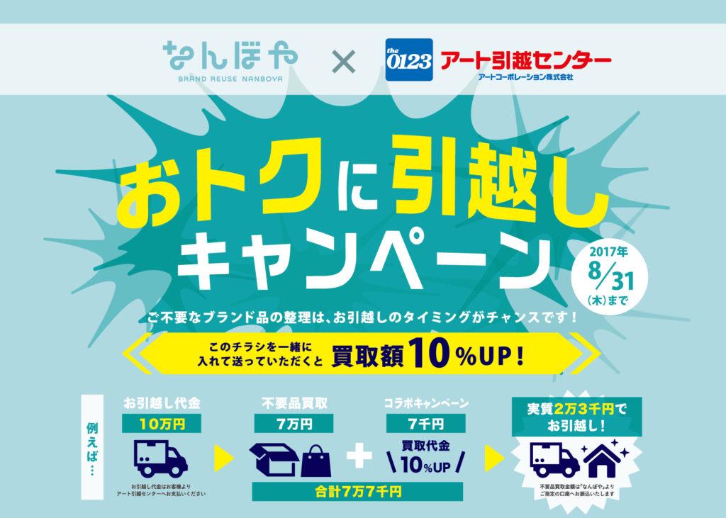 なんぼや × アート引越センター 「おトクに引越しキャンペーン」開催!!