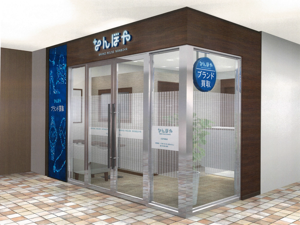 なんぼや 地域密着型のショッピングセンターにて新しいライフスタイルをご提案