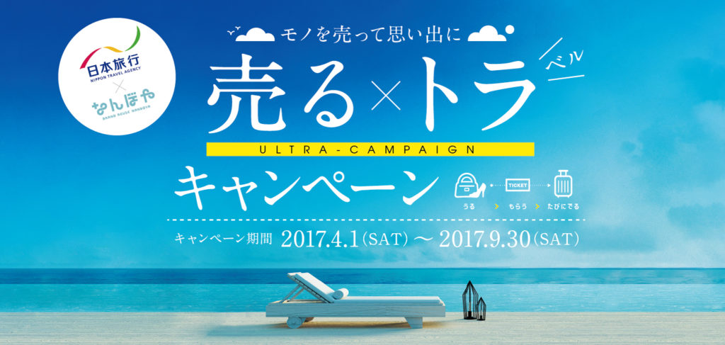 なんぼや × 日本旅行「~モノを売って思い出に~ 売るトラ(売る×トラベル)キャンペーン」開催!