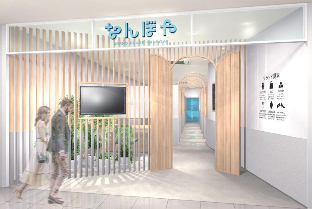 なんぼや「アミュプラザ小倉店」 2019年7月26日(金) 移転オープンのお知らせ