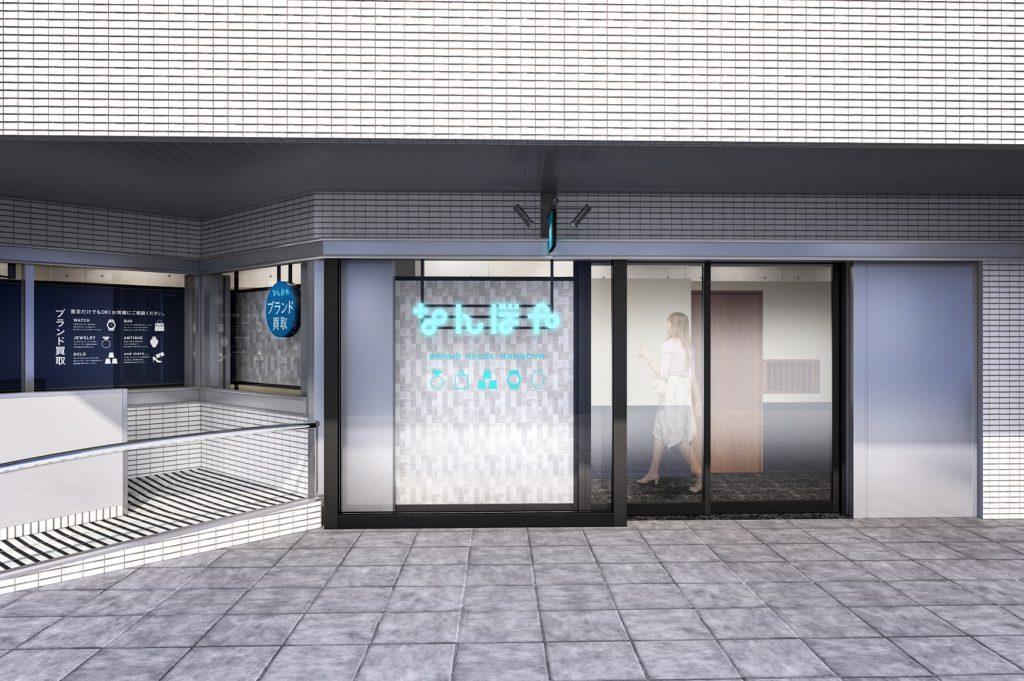 なんぼや 阪神梅田駅前店1月31日(木)新規オープン!