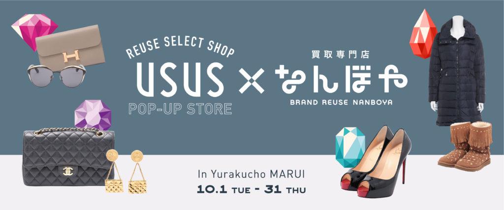 usus アーカイブファッションイベント開催 !
