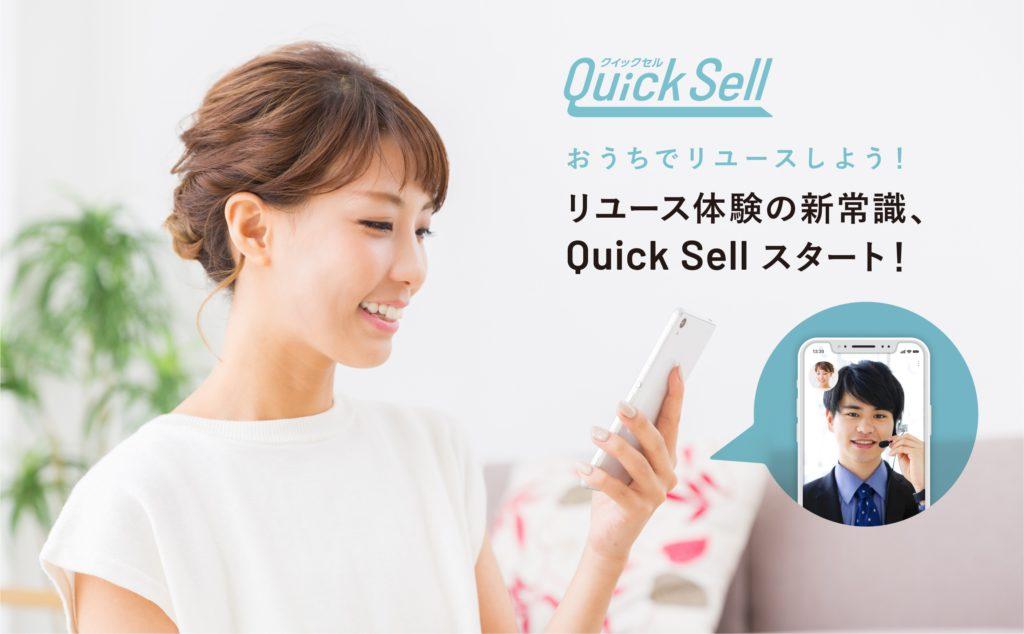 リユース体験の新常識 なんぼや「Quick Sell(クイックセル)」を全国一斉展開