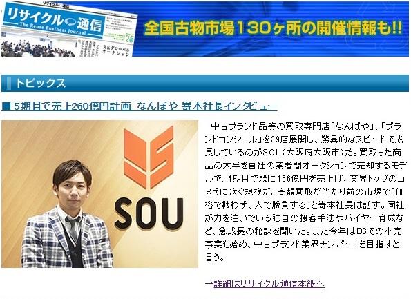 リサイクル通信にインタビュー記事が掲載されました。