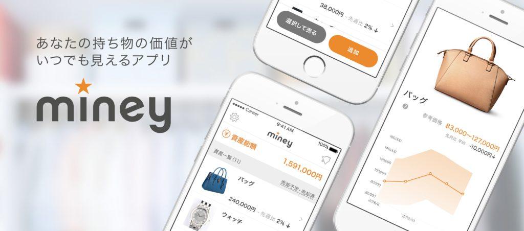 資産管理アプリ「Miney (マイニー)」 リリースから約1年、現在までの登録状況公開!2018年12月27日よりAndroid版もリリース!!