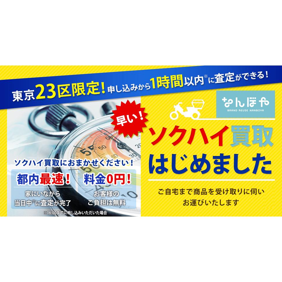 SOU と ソクハイ が業務提携 / 【なんぼや】にて新サービススタート!