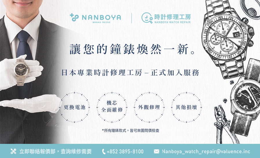 The NANBOYA Watch Repair Workshop Opens in Hong Kong!