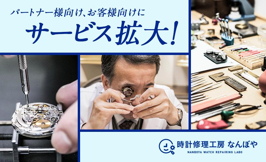 時計修理工房なんぼや、サービスの業容拡大