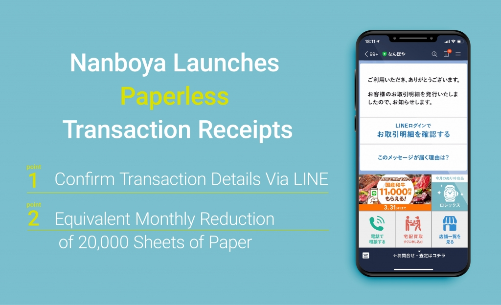 Nanboya Adopts Paperless Purchasing in All Offices Nationwide