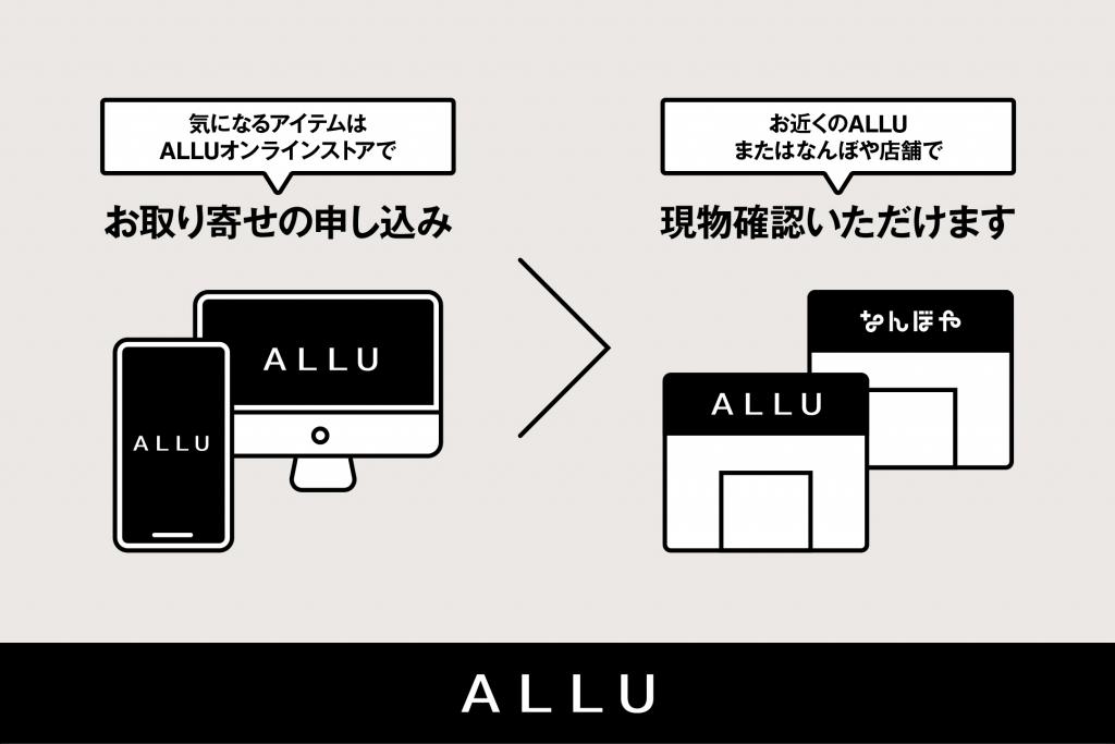 「ALLU」、お取り寄せサービスを拡大!  実店舗のほか「なんぼや」6店舗にてスタート!