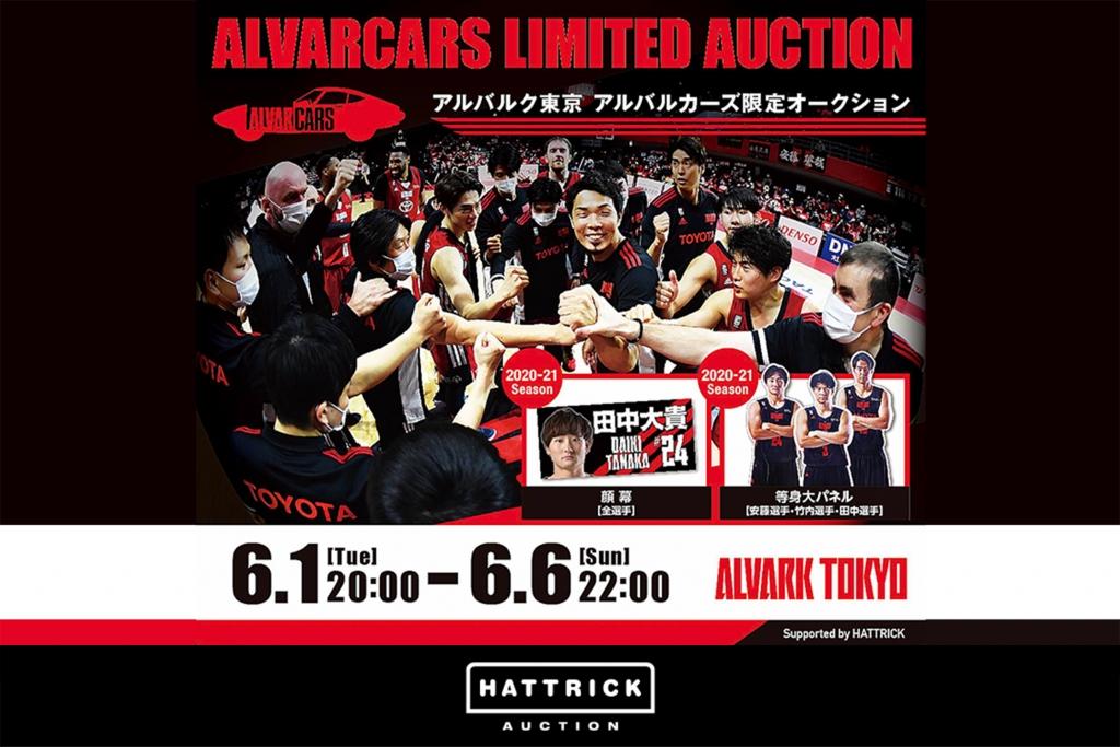 HATTRICK、アルバルク東京との アルバルカーズ限定オークション開催!