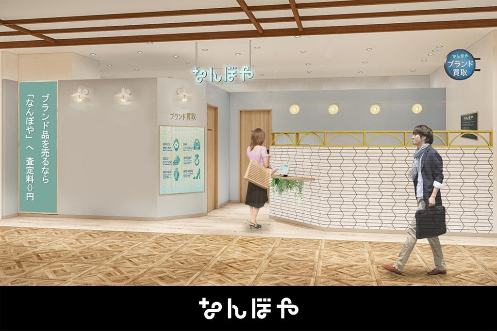 なんぼや「FOOD&TIME ISETAN OFUNA店」新規出店のお知らせ